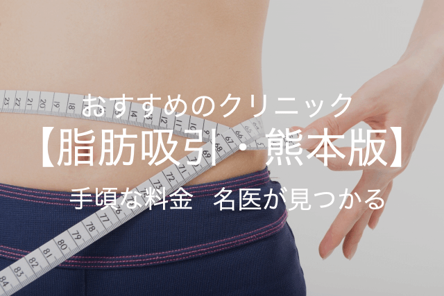 おすすめのクリニック【脂肪吸引・熊本版】手頃な料金 名医が見つかる