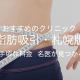 おすすめのクリニック【脂肪吸引・札幌版】手頃な料金 名医が見つかる