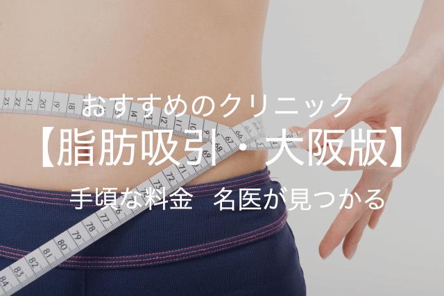 おすすめのクリニック【脂肪吸引・大阪版】手頃な料金 名医が見つかる