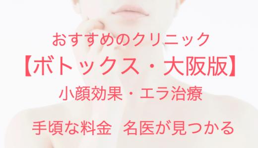 【大阪】ボトックス注射で小顔エラ治療!安くておすすめクリニック【2019年】