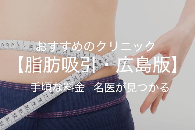 おすすめのクリニック【脂肪吸引・広島版】手頃な料金 名医が見つかる