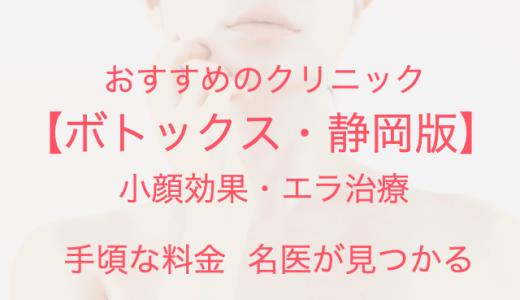 【静岡】ボトックス注射で小顔エラ治療!安くておすすめクリニック【2020年】