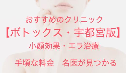 【宇都宮】ボトックス注射で小顔エラ治療!安くておすすめクリニック【2020年】