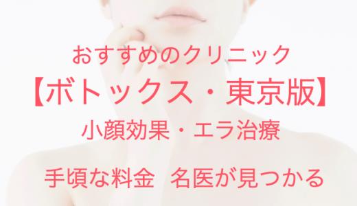 【東京】ボトックス注射で小顔エラ治療!安くておすすめクリニック【2020年】