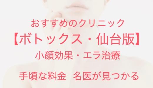 【仙台】ボトックス注射で小顔エラ治療!安くておすすめクリニック【2020年】