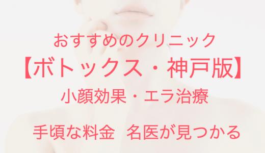 【神戸】ボトックス注射で小顔エラ治療!安くておすすめクリニック【2019年】