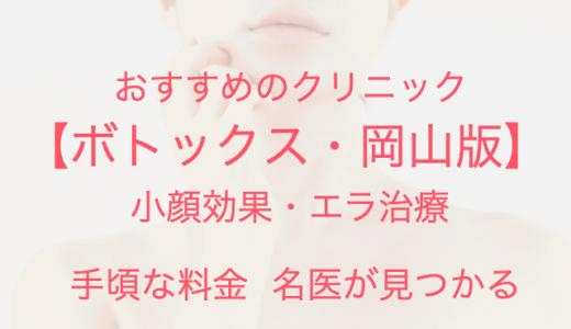 【岡山】ボトックス注射で小顔エラ治療!安くておすすめクリニック【2019年】