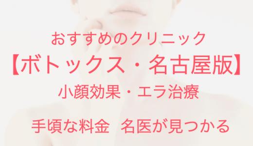 【名古屋】ボトックス注射で小顔エラ治療!安くておすすめクリニック【2020年】