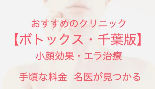 【千葉】ボトックス注射で小顔エラ治療!安くておすすめクリニック【2020年】