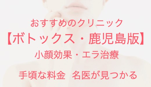 【鹿児島】ボトックス注射で小顔エラ治療!安くておすすめクリニック【2020年】