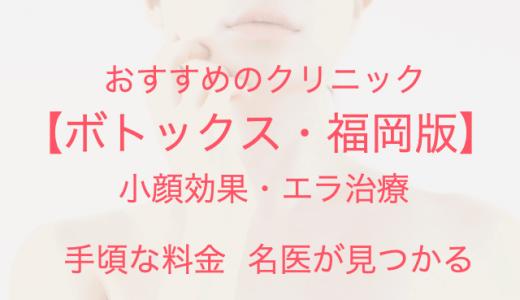 【福岡】ボトックス注射で小顔エラ治療!安くておすすめクリニック【2020年】