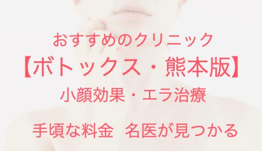 【熊本】ボトックス注射で小顔エラ治療!安くておすすめクリニック【2020年】