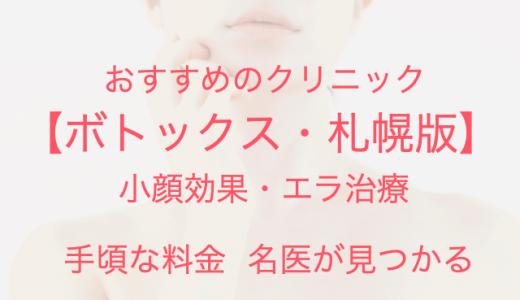 【札幌】ボトックス注射で小顔エラ治療!安くておすすめクリニック【2020年】