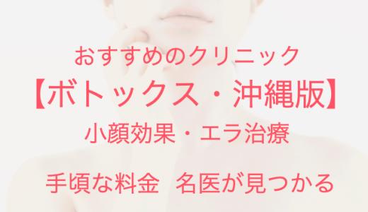 【沖縄】ボトックス注射で小顔エラ治療!安くておすすめクリニック【2020年】