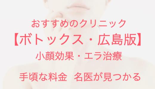 【広島】ボトックス注射で小顔エラ治療!安くておすすめクリニック【2020年】