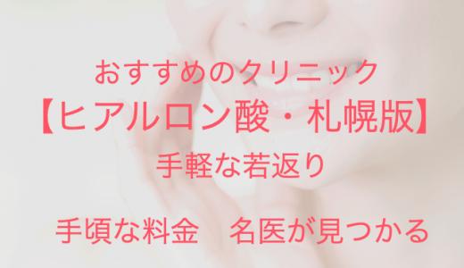 【札幌】ヒアルロン酸注射で手軽に若返り!安くて上手なおすすめクリニック!