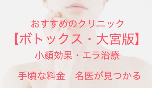 【大宮】ボトックス注射で小顔エラ治療!安くておすすめクリニック【2020年】