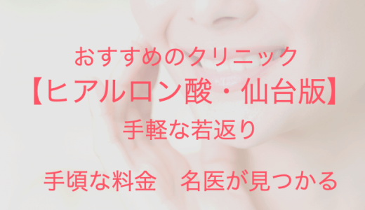 【仙台】ヒアルロン酸注射で手軽に若返り!安くて上手なおすすめクリニック!