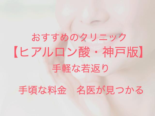 おすすめのクリニック【ヒアルロン酸注射・神戸版】手軽な若返り 手頃な料金 名医が見つかる