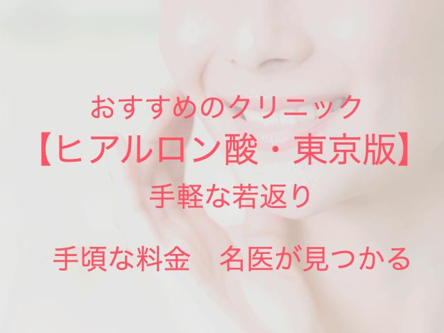 おすすめのクリニック【ヒアルロン酸注射・東京版】手軽な若返り 手頃な料金 名医が見つかる