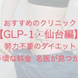 GLP-1・仙台編 おすすめのクリニック 努力不要のダイエット 手頃な料金 名医が見つかる