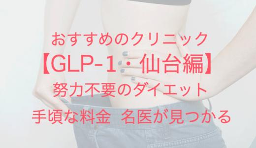 【仙台】GLP-1で努力不要のダイエット!安くて上手なおすすめクリニック!