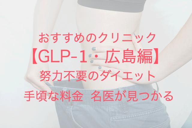 GLP-1・広島編 おすすめのクリニック 努力不要のダイエット 手頃な料金 名医が見つかる