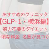 GLP-1・横浜編 おすすめのクリニック 努力不要のダイエット 手頃な料金 名医が見つかる