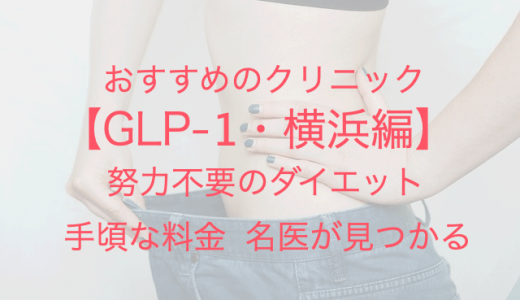 【横浜】GLP-1で努力不要のダイエット!安くて上手なおすすめクリニック!
