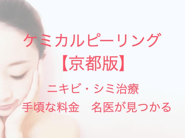 ケミカルピーリング 【京都版】 ニキビ・シミ治療 手頃な料金 名医が見つかる