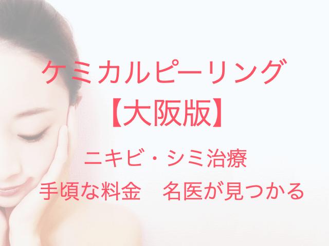 ケミカルピーリング 【大阪版】 ニキビ・シミ治療 手頃な料金 名医が見つかる