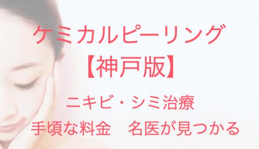 【神戸】ケミカルピーリングでニキビやシミ治療!安くて上手なおすすめクリニック!
