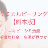 ケミカルピーリング 【熊本版】 ニキビ・シミ治療 手頃な料金 名医が見つかる
