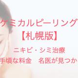 ケミカルピーリング 【札幌版】 ニキビ・シミ治療 手頃な料金 名医が見つかる