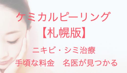 【札幌】ケミカルピーリングでニキビやシミ治療!安くて上手なおすすめクリニック!