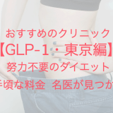 GLP-1・東京編 おすすめのクリニック 努力不要のダイエット 手頃な料金 名医が見つかる