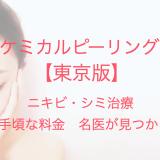 ケミカルピーリング 【東京版】 ニキビ・シミ治療 手頃な料金 名医が見つかる