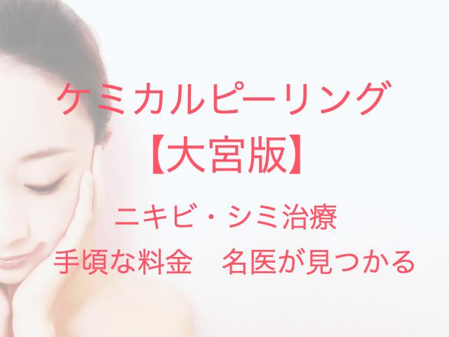 ケミカルピーリング 【大宮版】 ニキビ・シミ治療 手頃な料金 名医が見つかる