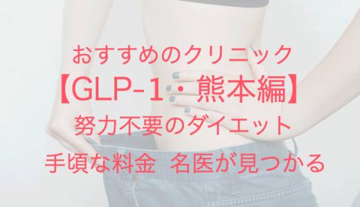 【熊本】GLP-1で努力不要のダイエット!安くて上手なおすすめクリニック!