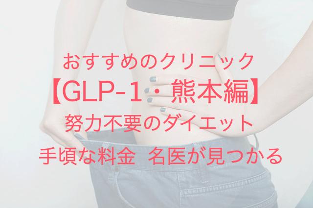 GLP-1・熊本編 おすすめのクリニック 努力不要のダイエット 手頃な料金 名医が見つかる