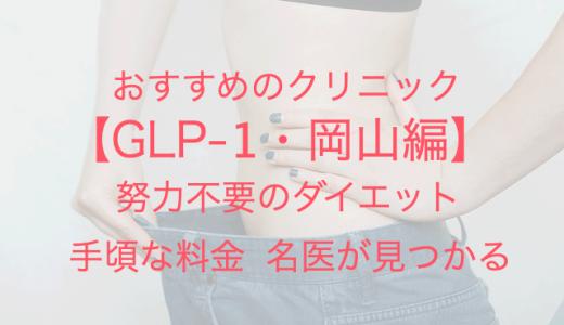 【岡山】GLP-1で努力不要のダイエット!安くて上手なおすすめクリニック!