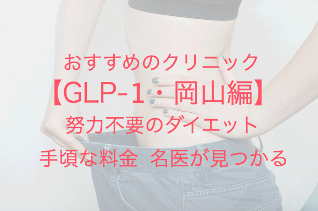 GLP-1・岡山編 おすすめのクリニック 努力不要のダイエット 手頃な料金 名医が見つかる