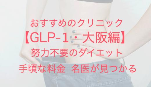 【大阪】GLP-1で努力不要のダイエット!安くて上手なおすすめクリニック!