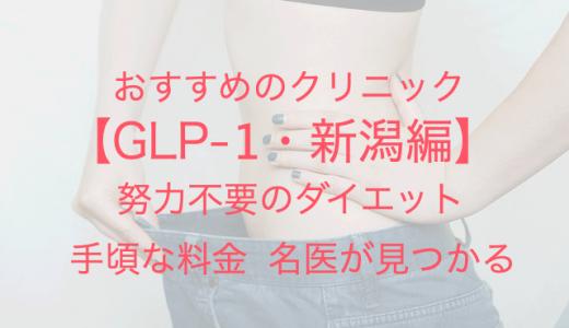【新潟】GLP-1で努力不要のダイエット!安くて上手なおすすめクリニック!