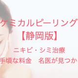 ケミカルピーリング 【静岡版】 ニキビ・シミ治療 手頃な料金 名医が見つかる