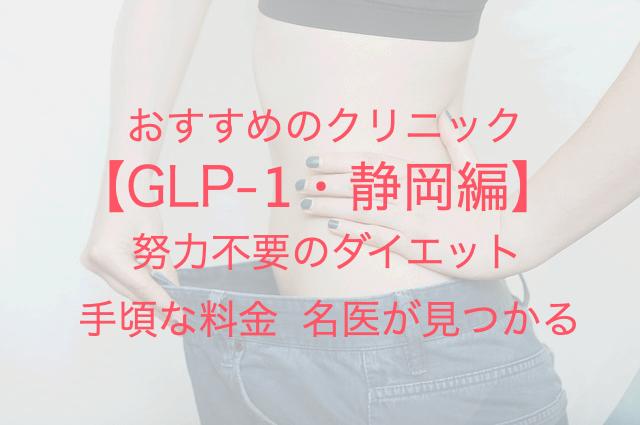 GLP-1・静岡編 おすすめのクリニック 努力不要のダイエット 手頃な料金 名医が見つかる