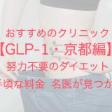 GLP-1・京都編 おすすめのクリニック 努力不要のダイエット 手頃な料金 名医が見つかる