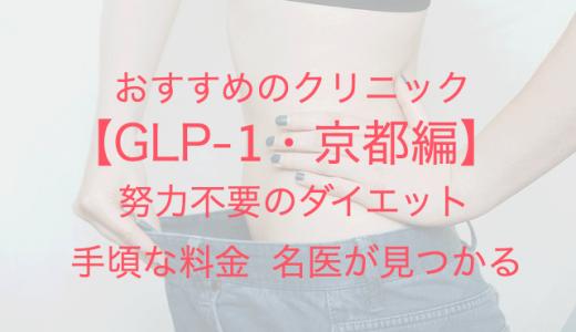 【京都】GLP-1で努力不要のダイエット!安くて上手なおすすめクリニック!