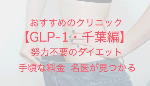 【千葉】GLP-1で努力不要のダイエット!安くて上手なおすすめクリニック!