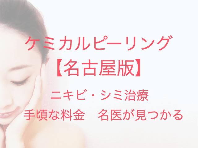 ケミカルピーリング 【名古屋版】 ニキビ・シミ治療 手頃な料金 名医が見つかる